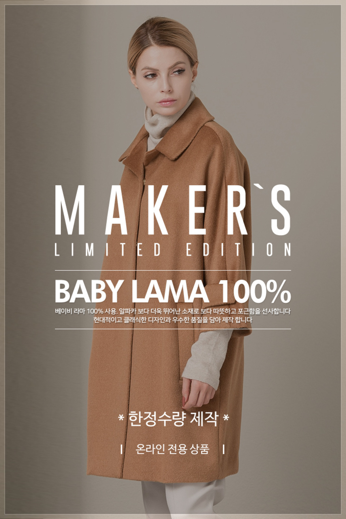 Maker`s Limited Edition 1차