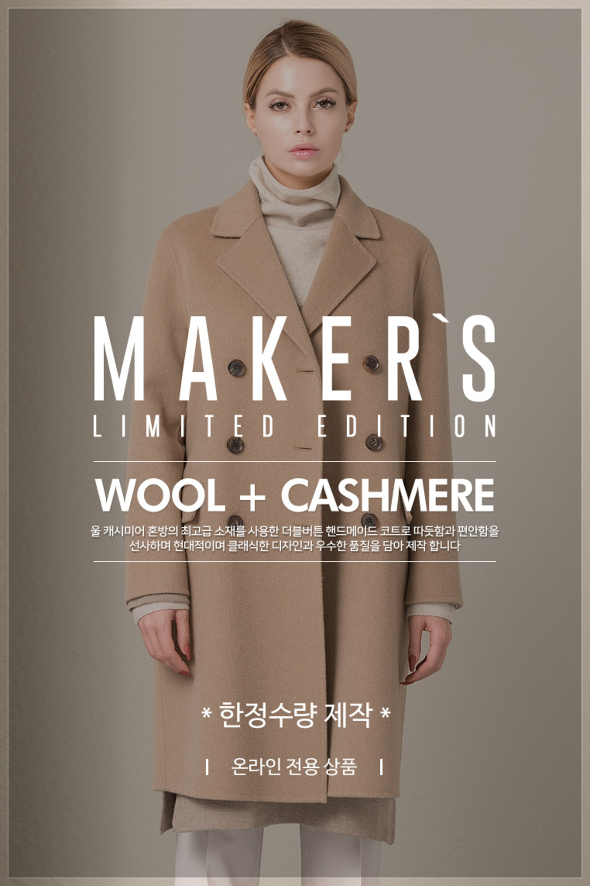 Maker`s Limited Edition 2차